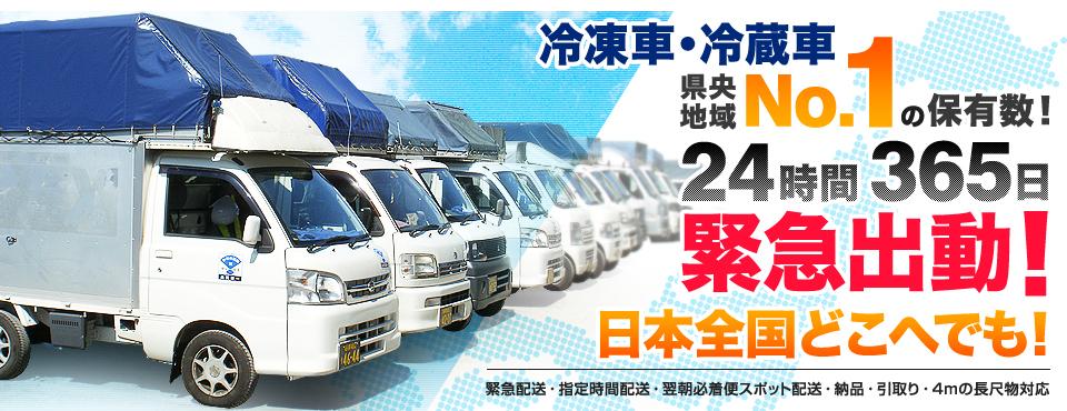 軽トラックから冷凍車まで! 24時間365日緊急出動! 日本全国どこへでも!